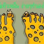 9 วิธี แก้เท้าเหม็น ง่ายๆทำเองได้ที่บ้าน