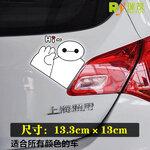 สติ๊กเกอร์รถ Hi baymax 13.3 x13CM