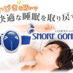 SNORE GONE นาฬิการัดข้อมือแก้ปัญหานอนกรนจากญี่ปุ่น ช่วยแก้ปัญหาปัญหานอนกรนเพิ่มประสิทธิภาพการนอนหลับ และแก้ปัญหาอาการนอนไม่หลับ ด้วยการส่งสัญญาณแม่เหล็กไฟฟ้าไปปรับเปลี่ยนคลื่นสมองให้สงบ