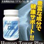 เข็มข้นมากฮอร์โมนเพิ่มความสูง จากญี่ปุ่น Human Tower Plus เหมาะกับผู้หญิง และ นักเพาะกาย 180 เม็ด