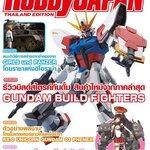 หนังสือ Hobby Japan No.14 Thai Edition