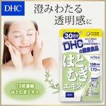 30 วัน-DHC Hatomugi (DHC ฮะโทะมุกิ) วิตามินที่รวม 13 ชนิด กรดอะมิโนสำคัญครบ 8 ชนิด เพื่อผิวสวยเรียบเนียน เปล่งปลั่ง กระจ่างขาวยังมีสรรพคุณช่วยเพิ่มคอลลาเจนให้ผิวจึงทำให้ผิวแลดูกระชับ ยืดหยุ่น แข็งแรงช่วยให้เส้นผม เล็บ กระดูกและฟันมีความแข็งแรงมากยิ่งขึ้น