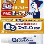 Kobayashi Zukinon ครีมแก้ปวดไมเกรน ทาแก้ตึงบ่าที่จะลามไปปวดหัวไมเกรน ต้านอาการกล้ามเนื้อเกร็งตรงบ่าได้อยู่หมัด รักษาอาหารปวดหัวไมเกรนได้เฉียบขาด