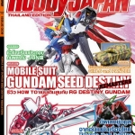 หนังสือ Hobby Japan No.9 Thai Edition