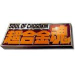 SRC& SOC (Super Robot Chogokin & Soul of Chogokin)