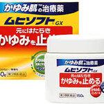 ทุกบ้านในญี่ปุ่นต้องมีค่ะ Muhi Sofuto GX 60g ครีมลดการคัน/อักเสบของผิวหนัง ผื่น ลมพิษ ผื่นร้อน แมลง ยุง มด กัดต่อย ช่วยลดอาการคันได้อย่างรวดเร็วและรักษารอยแผลเป็นดำแดงจากการอักเสบของผิวหนังได้ดีเยี่ยมค่ะ