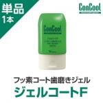 ยาสีฟันที่ขายดีที่สุดในญี่ปุ่นCompetition gel coat F ยาสีฟันชนิดเจลผสมฟูลออรีนเคลือบฟันลดการกร่อนและสึกของฟันป้องกันฟันผุรักษาโรครำมะนาดโรคปรทันต์ป้องกันกลิ่นปาก
