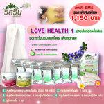 ชุดสุขภาพ Love Health Set 1/ ส่งฟรี EMS
