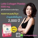 Lotte Collagen Powder 5000 mg. สูตรเพิ่มพลังความเด้งทวีคูณด้วยส่วนผสมพิเศษเน้นผิวใส เด้ง ขาว กระจ่าง เน้นเด้งขาวใสด้วยพลังคอลลาเจนและไข่มุกและสารสกัดจากรก