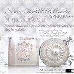 แป้งพับ lela Korean Herb BB Powder Spf 30 pa++ เบอร์ 23