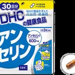 DHC Anserine อันเซรีน อาหารเสริมสำหรับผู้มีภาวะการสร้างกรดยูริคสูงช่วยลดลดสารพิวรีนสำหรับโรคเกาต์