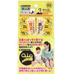 สำหรับเด็ก!!!พ่อแม่ญี่ปุ่นนิยมให้ลูกใช้ให้ตัวสูง!!!! Oyama BODY MAKE แผ่นกระตุ้นฝ่าเท้าเพิ่มความสูงจากญี่ปุ่นสำหรับเด็กอายุ 5-13 ปีช่วยทำให้สูงเร็วกว่าเด็กวัยเดียวกัน