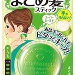 Utena Matomeju Summary Hair Styling Stick Super Hold สติ๊กจัดแต่งทรงผม แต่งทรงไหนก็โดนใจค่ะ กับสติ๊กแต่งทรงผม ไม่ว่าผมจะชี้ฟูก็ไหน ก็สามารถค่ะ สามารถพกพาได้นะคะ