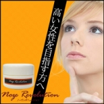 Nose Revolution ครีมดั้งโด่งจากญี่ปุ่น ช่วยให้จมูกของคุณโด่งขึ้น โดยไม่ต้องศัลยกรรมช่วยเสริมการเจริญเติบโตของกระดูกอ่อนของจมูก