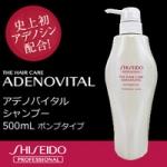 Shiseido Adenovital Shampoo 500ml จากญี่ปุ่นแท้100% แชมพูปลูกผม ผมบาง ผมร่วง หัวล้าน การันตรีคุณภาพผมดกหนาอย่าเห็นได้ชัดค่ะ