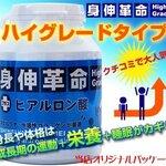 SHINSHIN KAKUMEI PLUS Hyaluronic Acid เป็นอาหารเสริมเพิ่มความสูง สำหรับเด็ก อายุ ตั้งแต่ 6 ขึ้นไป จนถึงวัยรุ่น อายุ 19 ปี ใช้ได้ ทั้งชายและหญิง