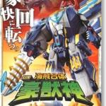 DX Sentai: GoJujin ไดโนเสาร์ 6000y