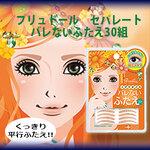 สาวญี่ปุ่นชอบใช้!!!!Prudor เทปติดตาสองชั้นรุ่นเน้นชั้นตาให้เด่นชัด ดวงตาจะกลมโตชั้นตาจะเป็น 2 ชั้น สำหรับผู้ที่ชอบชั้นตา 2 ชั้นแบบชัดเจน ติดได้เนียนธรรมชาติ