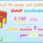 Set 3 มีชิลวิ่ง 3 กล่อง 90 แคปซูล ปกติ 3,900 ลดเหลือ 3,150 บาทเท่านั้น