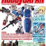 หนังสือ Hobby Japan No.12 Thai Edition