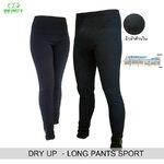 กางเกงกีฬาขายาว รุ่น DRY UP