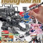 หนังสือ Hobby Japan No.3 Thai Edition
