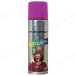 Fiaro Hair Color Spray Purple สเปรย์เปลี่ยนสีผมรายวันสีม่วงคุณภาพจากประเทศญี่ปุ่นไม่มีสารเคมีติดทนทั้งวันล้างออกง่าย