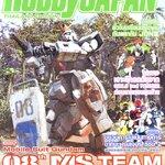 หนังสือ Hobby Japan No.7 Thai Edition