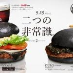 ถ่านไม้ไผ่มีประโยชน์สามารถกินได้นะครับ ขนาด Burger King Japan ยังเอามาทำเมนูเลยครับบบ