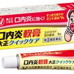 Taisho Quick Care Cream ครีมทาแก้แผลร้อนในในปากและลิ้นจากญี่ปุ่น จะลดการอักเสบจากแผลร้อนในๆปากวยป้องกันแผลจากสิ่งเร้าภายนอกและบรรเทาแผลให้หายดีอีกด้วยช่วยฆ่าเชื้อโรคในปากและลิ้นไม่ให้ลุกลามบรรเทาอาการเจ็บปากและลิ้นได้อย่างดีเยี่ยม