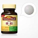 NatureMade Japan Zinc อาหารเสริมลดสิวตามร่างกายทุกประเภทลดอาการผมร่วงลดลดปัญหาเกี่ยวกับผิวเกี่ยวกับโรคเกี่ยวกับน้ำเหลืองไม่ดี ทำให้ผิวเรียบเนียนไร้สิวผดผื่น บำรุงผิวพรรณและเส้นผม