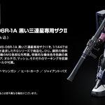 ล็อต3 Pre_Order:P-bandai:RG 1/144 ZakuII Black Tri Star SET + Triple Action Base 9720yen สินค้าเข้าไทยเดือน6 มัดจำ1500บาท