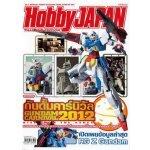 หนังสือ Hobby Japan No.2 Thai Edition