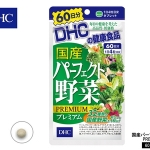 60วัน - DHC Mixed Vegetable ผักรวม 32 ชนิด สกัดจากผักสดที่ปลูกในประเทศญี่ปุ่น สูตรใหม่ เกรดพรีเมี่ยม ในรูปแบบเม็ดสกัดจากผักใบเขียว-เหลือง สำหรับผู้ที่ไม่ชอบทานผัก ได้รับวิตามินจากผักครบถ้วน และช่วยในการขับถ่าย