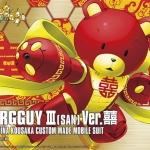 Special Items: HGBF 1/144 Bearrguy III [SAN] Ver.囍 Gundam docks at Hong Kong