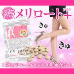 NAMA MELILOT อาหารเสริมลดขาสูตรเข้มข้นลดขาให้เรียวจากประเทศญี่ปุ่น นวัตกรรมขับน้ำ อาการบวมของขาลดผิวเปลือกส้มที่ขาให้เรียบกระชับ ขับสารพิษตกค้างในร่างกาย
