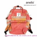 กระเป๋า Anello ขนาด 9 นิ้ว (5A)