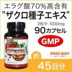 NeoCell Pomegranate อาหารเสริมเมล็ดทับทิมสกัดจากญี่่ปุ่นไม่แก่ก่อนวัยผิวอมชมพู สุขภาพดีผิวสวยด้วยค่ะ