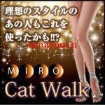 สูตรปรับปรุงใหม่!!! Miro Catwalk อาหารเสริมเพิ่มความสูง สูตรพัฒนามาจาก Catwalk เสริมสร้างให้ขายาวและเรียวไวกว่าเดิม