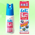 (F258)Muhi สเปรย์ไล่ยุงและแมลงสูตรอ่อนโยนปลอดภัยต่อสุขภาพของทุกวัย ใช้ได้แม้ในวัยเด็ก ไม่มีกลิ่นเหม็นให้เสียบรรยากาศ คนญี่ปุ่นต่างใช้กันทุกบ้านค่ะ