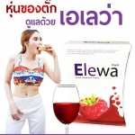 Elewa น้ำผลไม้หุ่นสวยลดน้ำหนักลดไขมัน ลดอาการหิว ทานน้อยอิ่มนาน