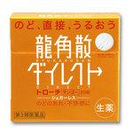 Ryukakusan Direct Lozenge Mango R Insert รสมะม่วงเม็ดอมบรรเทาอาการเจ็บคอ ไอ ระคายคอ ละลายง่าย รู้สึกเย็น ชุ่มคอทันทีที่ใช้ เพียงฉีกซองแล้วอมเม็ดยา ไม่ต้องเคี้ยว ไม่ต้องดื่มน้ำตาม ตัวยาจะละลายทันทีปลอดภัยต่อร่างกายค่ะ