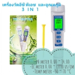 เครื่องวัด EC Meter PH Meter และ วัดอุณหภูมิ 3 IN 1