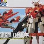 (Gunpla Expo) HGUC 1/144 Zeta Plus (Test Image Color) (ฝากขายครับ)