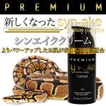 PREMIUM syn-ake Peotide Complex Cream ครีมพิษงูจากญี่ปุ่นให้ผิวเรียบสดใสพร้อมให้สารอาหารที่จำเป็นกับผิว สร้างความชุ่มชื้นตามธรรมชาติ ฟื้นฟูร่องผิวที่แห้งให้กลับมาเติมเติมบนใบหน้า ผลัดผิวใหม่ให้ความกระชับผิวแน่นลดอายุของผิวให้คุณอ่อนเยาว์