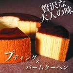(xyz110)Pudding Baumkuchen เค้กบัมพุดดิ้งอร่อยนุ่มมากกว่าเค๊กธรรมดา มีคาราเมลเยิ้มๆด้านบน ใครได้ลองทานแล้ว จะรู้เลยว่าสวรรค์มีอยู่จริงค่ะ