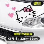 สติ๊กเกอร์ติดรถยนต์ Hello Kitty (พิเศษ!!!แถมหัวใจชมพูอีก 1 ดวง จากเดิม 3 เป็น 4 ดวง) 23x38 CM