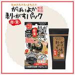 ใช้ดีคนใช้มากในญี่ปุ่น!!!!Gabba Skin care pack Black Mask Black มาร์คถ่านดำดูดซับสิ่งสกปรกบนใบหน้าพร้อมกระชับรูขุมขนลอกผิวหัวดำสิวเสี้ยนและต่อมไขมันที่อุดตันบนใบหน้าให้เกลี้ยงกริบ