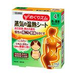 Kao Tour Rhythm Steam แผ่นแปะความร้อนไอน้ำพร้อมสมุนไพรดูดพิษจากญี่ปุ่นบรรเทาอาการปวดเมื่อยตามร่างกาย ปรับปรุงระบบไหลเวียนของเลือดบริเวณที่แปะบ่าหลัง เอวและหน้าท้อง อุณหภูมิ 40 องศา จะอยู่ได้ 5-8 ชั่วโมงเมื่อเริ่มแปะใช้