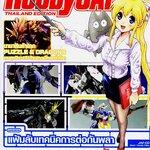 หนังสือ Hobby Japan No.11 Thai Edition